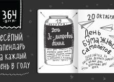 Творческий конкурс «Двенадцать месяцев»